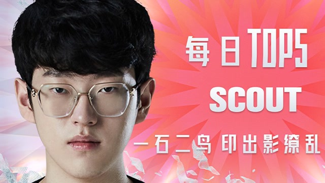 TOP5:Scout一石二鸟印出影缭乱