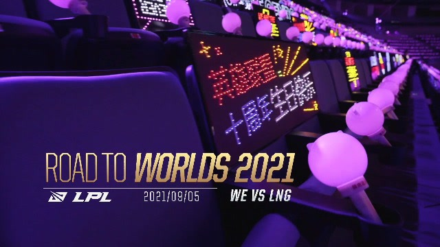 Road to Worlds 2021全球总决赛之路 LNG vs WE